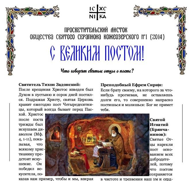 Prosvetitelskiy-listok-obshhestva-svyatogo-Serapiona-Kozheozerskogo