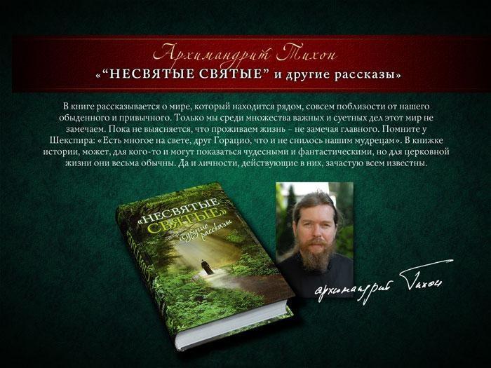arhimandrit-Tihon-SHevkunov