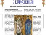listok-k-Blagoveshhaniyu1-150x113