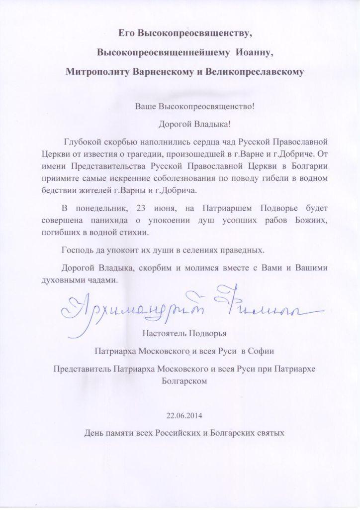 soboleznovanie-mitropolitu-Ioannu-v-svyazi-gibelyu-v-navodnenii-resize