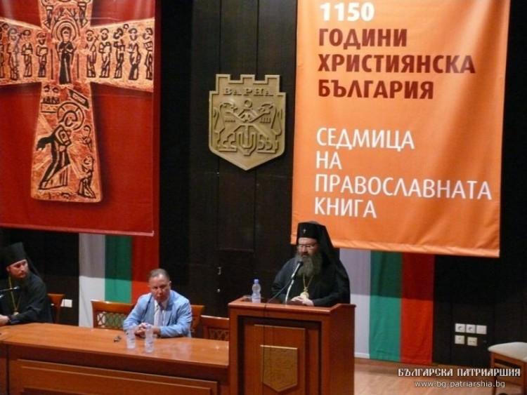 Откриване на XVI издание на Седмицата на православната книга във Варна