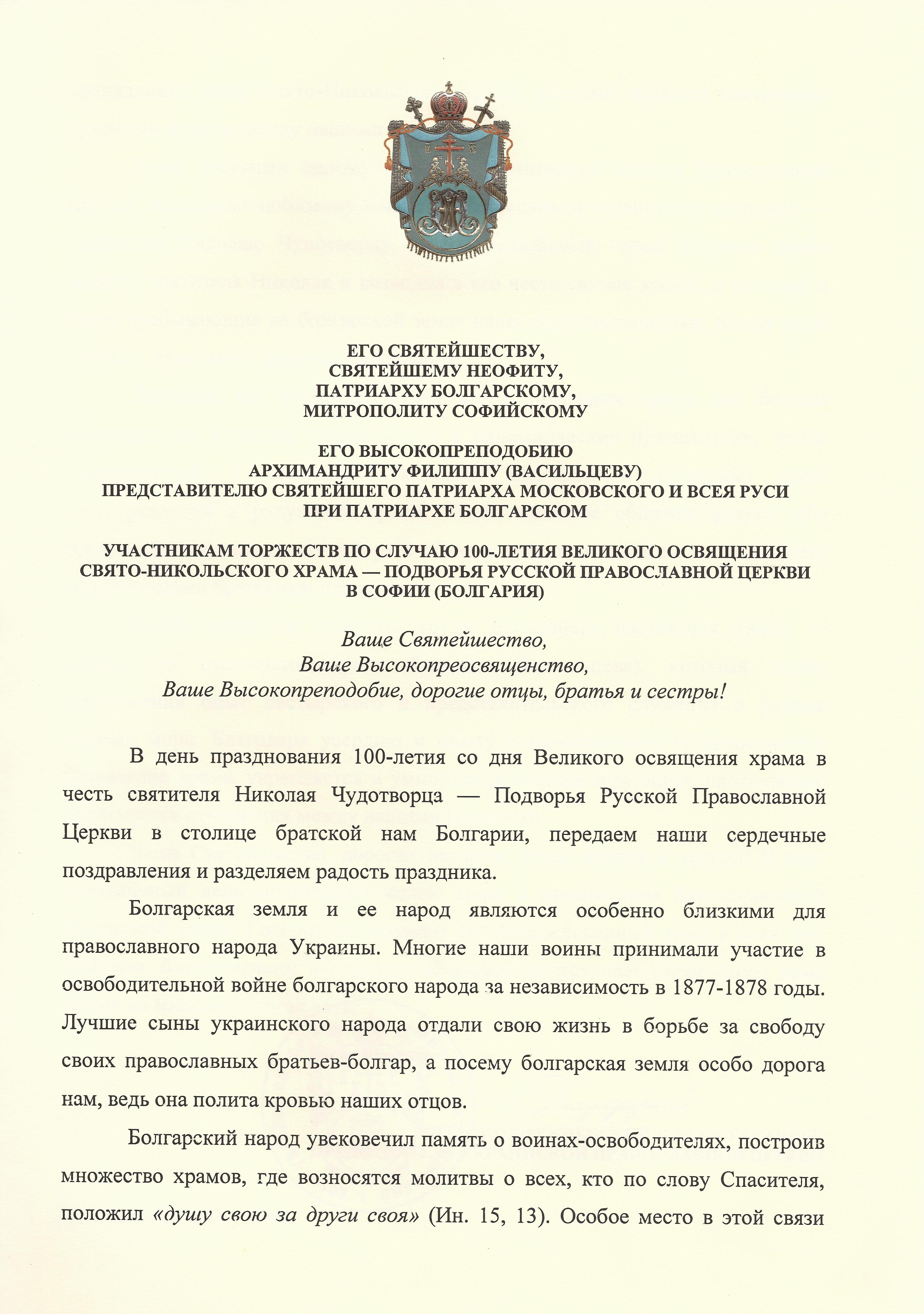 Поздравление-митрополита-Онуфрия-1