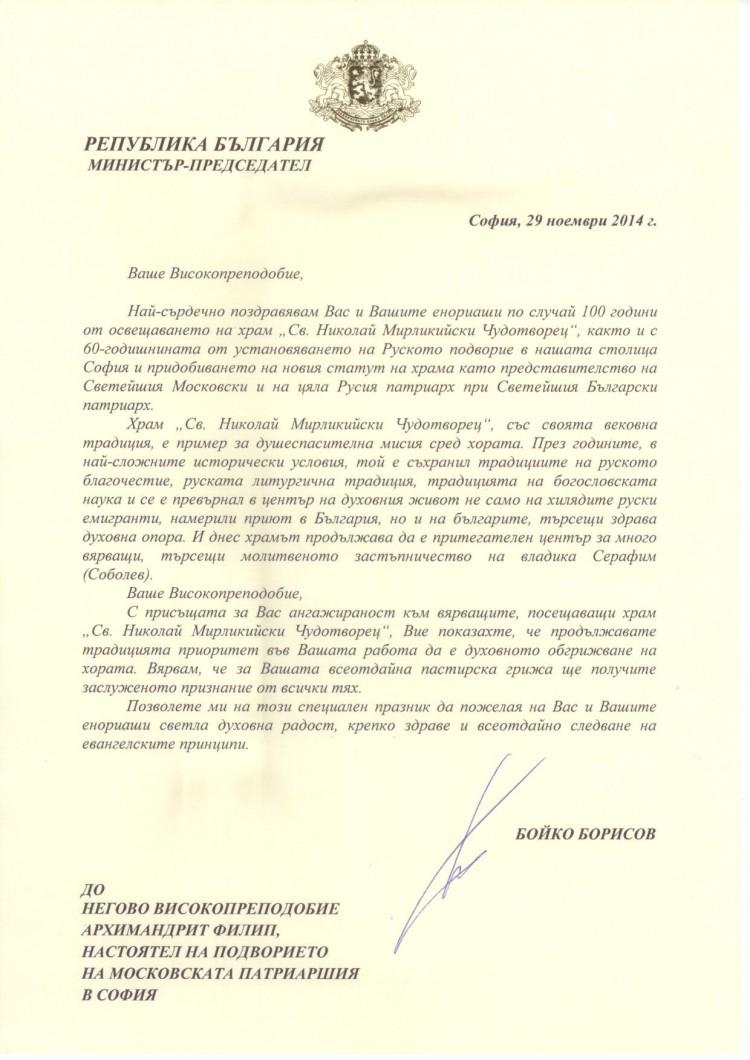 Поздравление с юбилеем Бойко Борисова