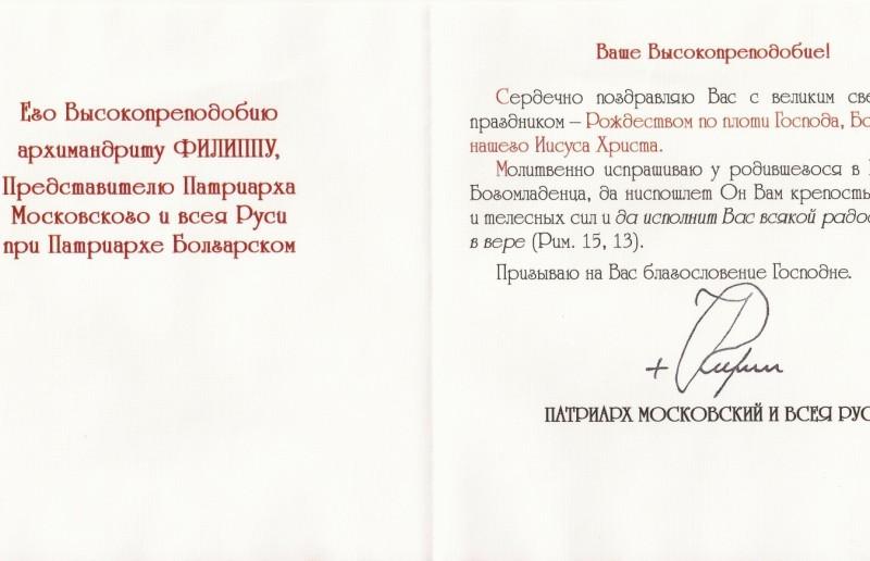Рождественское поздраление Святейшего Патриарха Кирилла АФ 2
