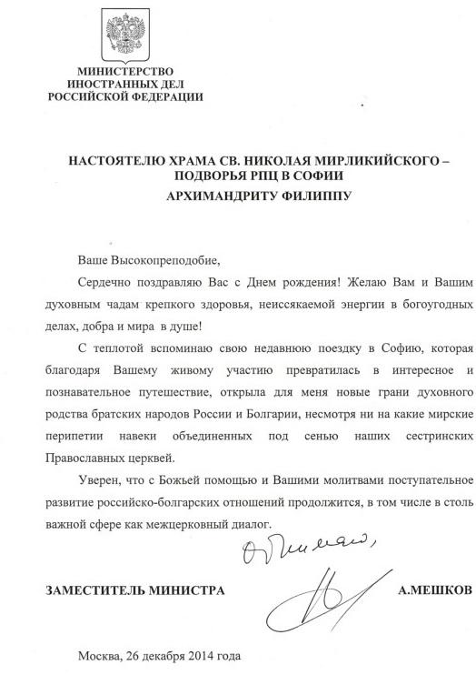 поздравление отцу Филиппу от замминистра иностранных дел Российской Федерации Мешкова А.