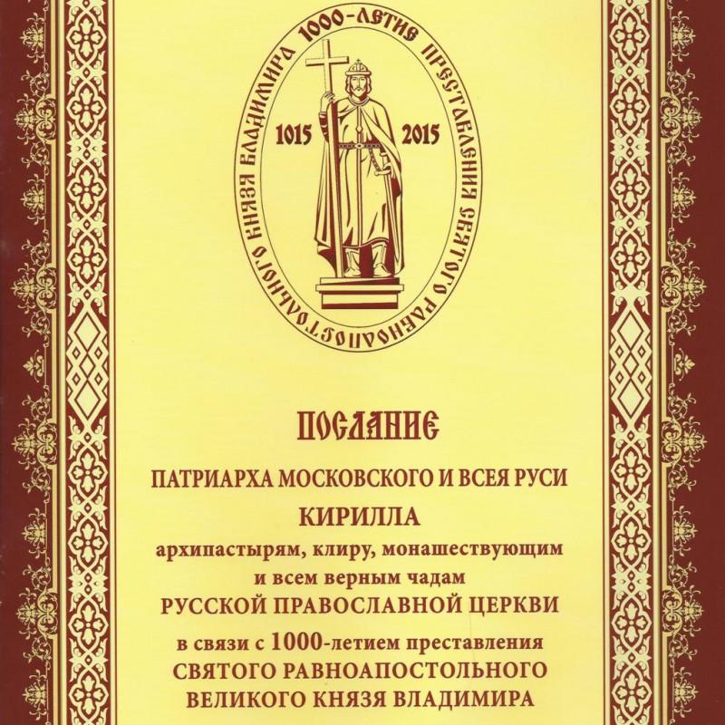 Патриаршее послание Патриарха Кирилла 1000 1