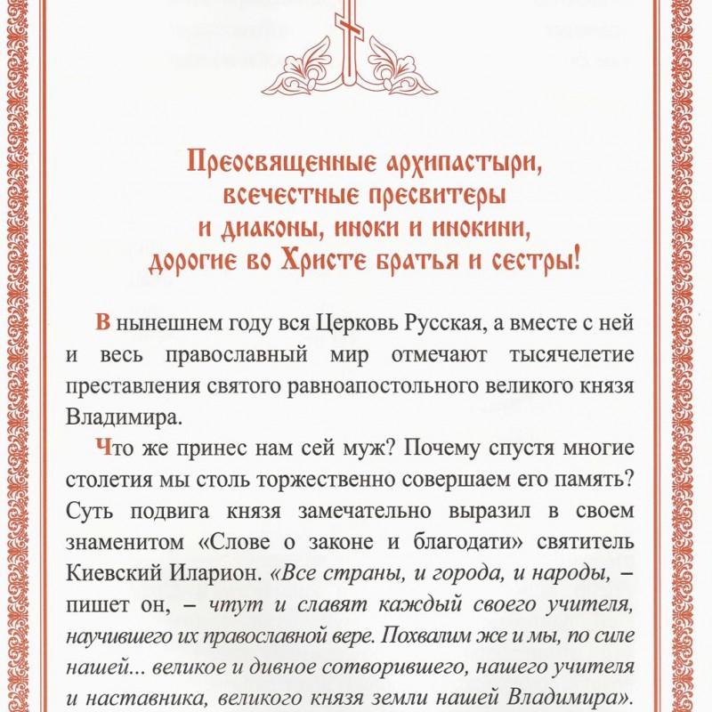 Патриаршее послание Патриарха Кирилла 1000 3