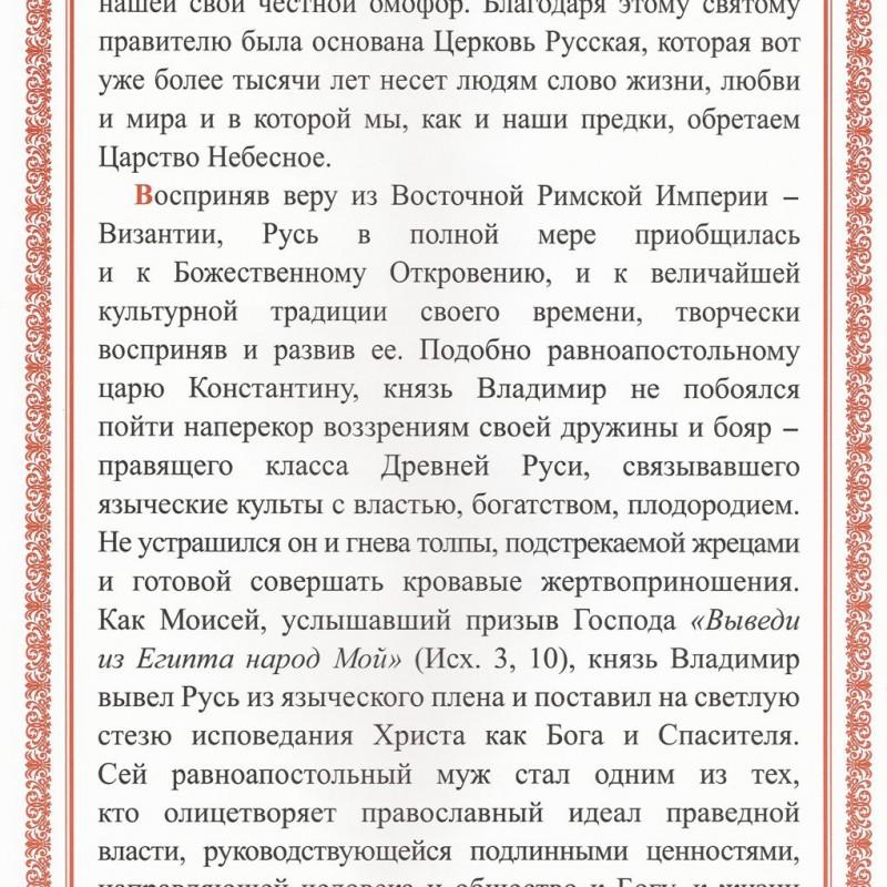 Патриаршее послание Патриарха Кирилла 1000 4