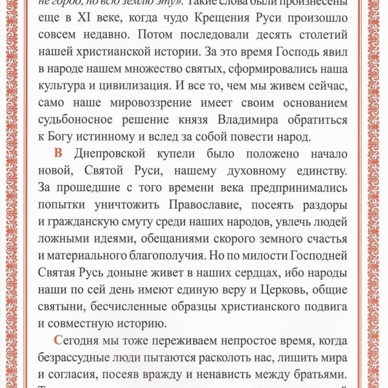 Патриаршее послание Патриарха Кирилла 1000 5