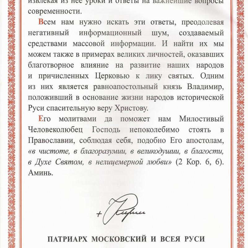 Патриаршее послание Патриарха Кирилла 1000 6