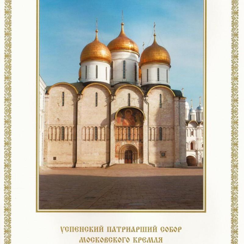 Патриаршее послание Патриарха Кирилла 1000 7