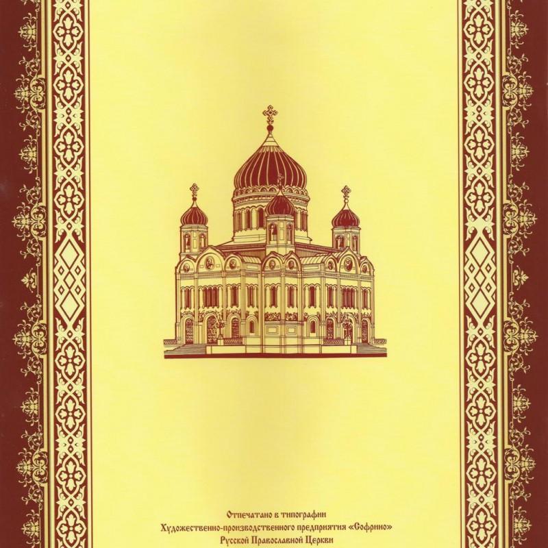 Патриаршее послание Патриарха Кирилла 1000 8