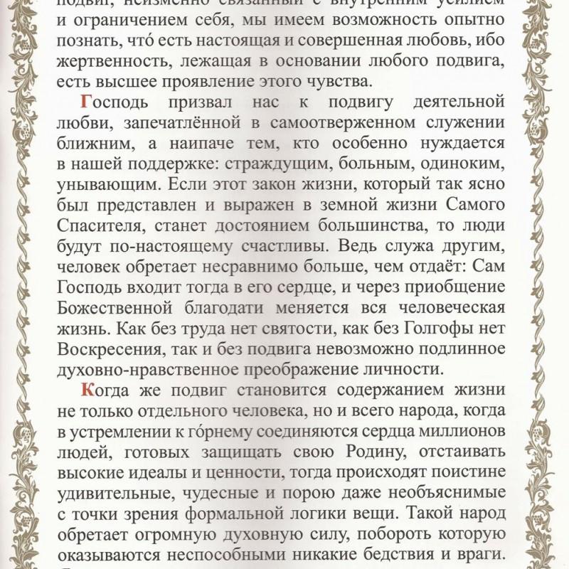 Пасхальное послание ПК 2015 5