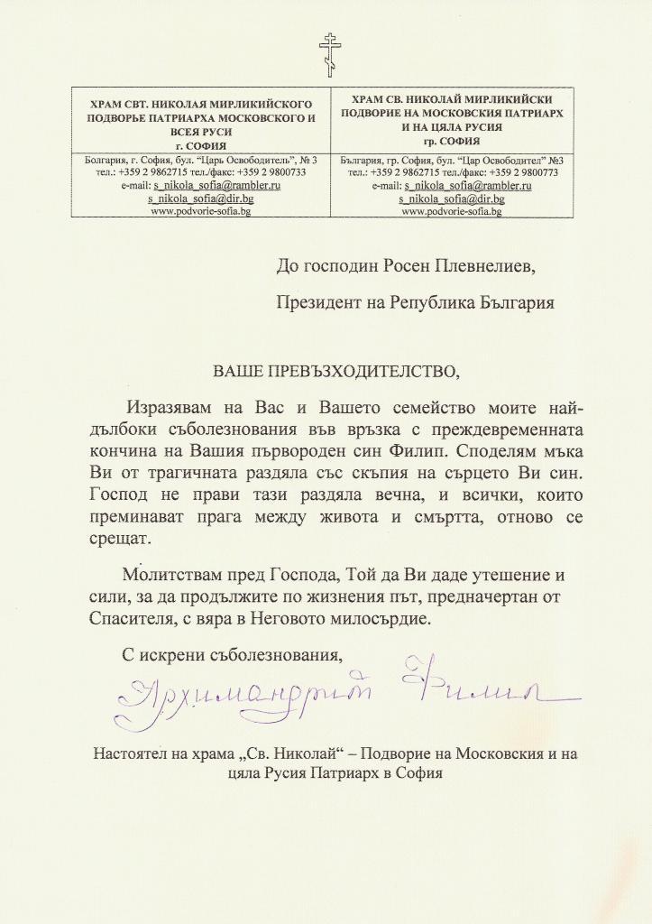 Съболезноветелен адрес до президента Плевнелиев, resize