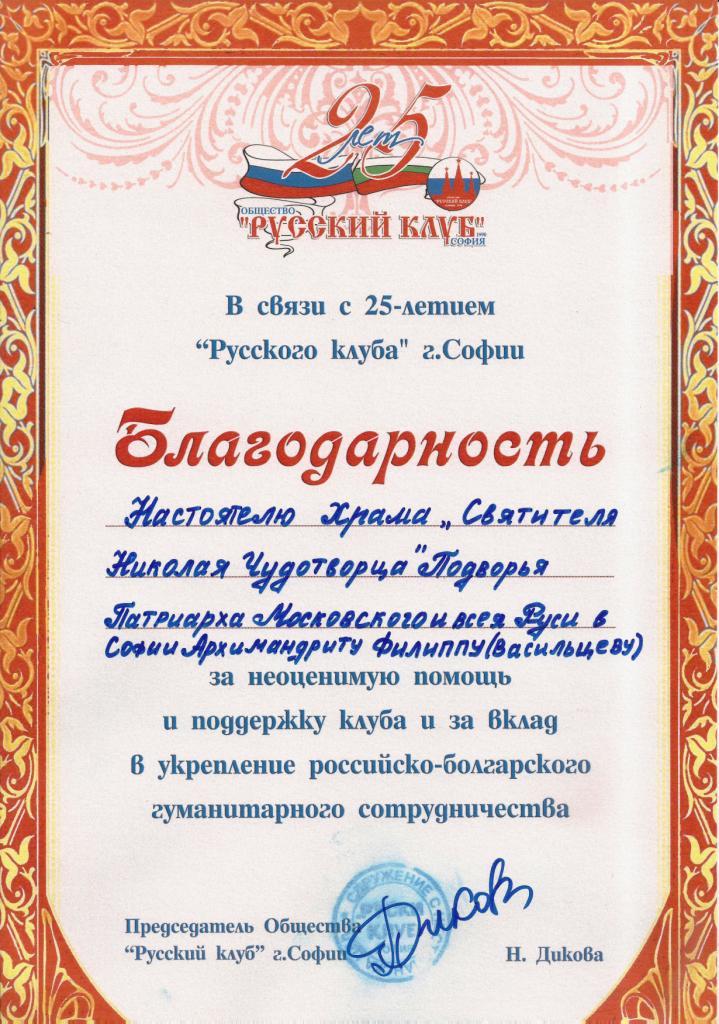 Благодарственная грамота в связи с 25-летием Русского клуба в Софии_resize