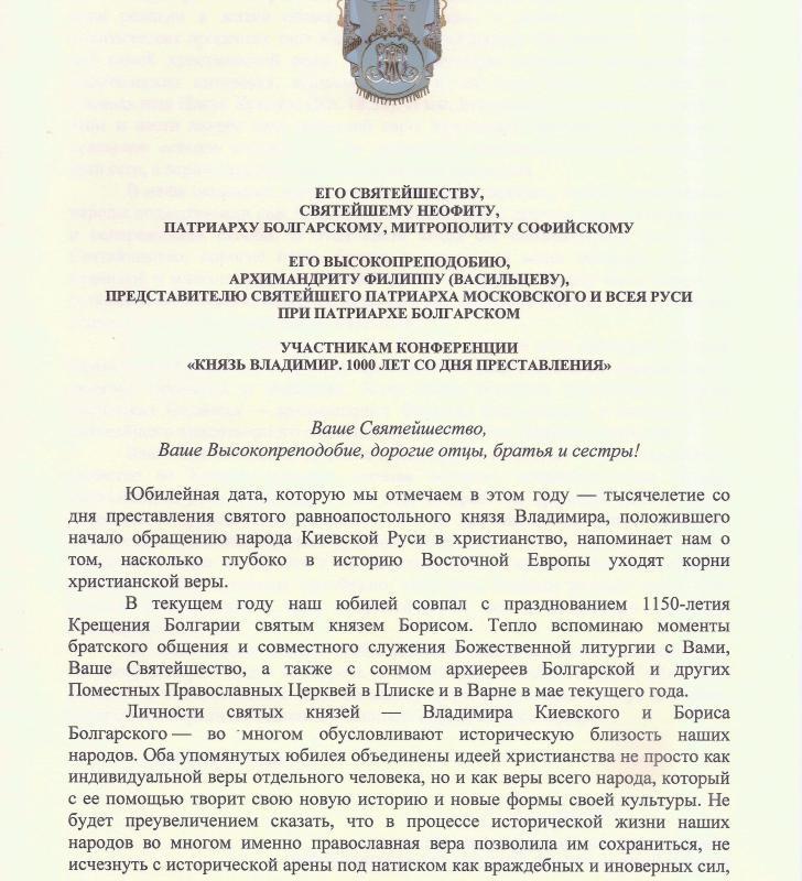 Поздравление Предстоятеля УПЦ 1
