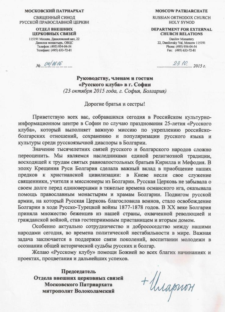 Поздравление митрополита Волоколамского Илариона по поводу 25-лeтия Русского клуба_resize