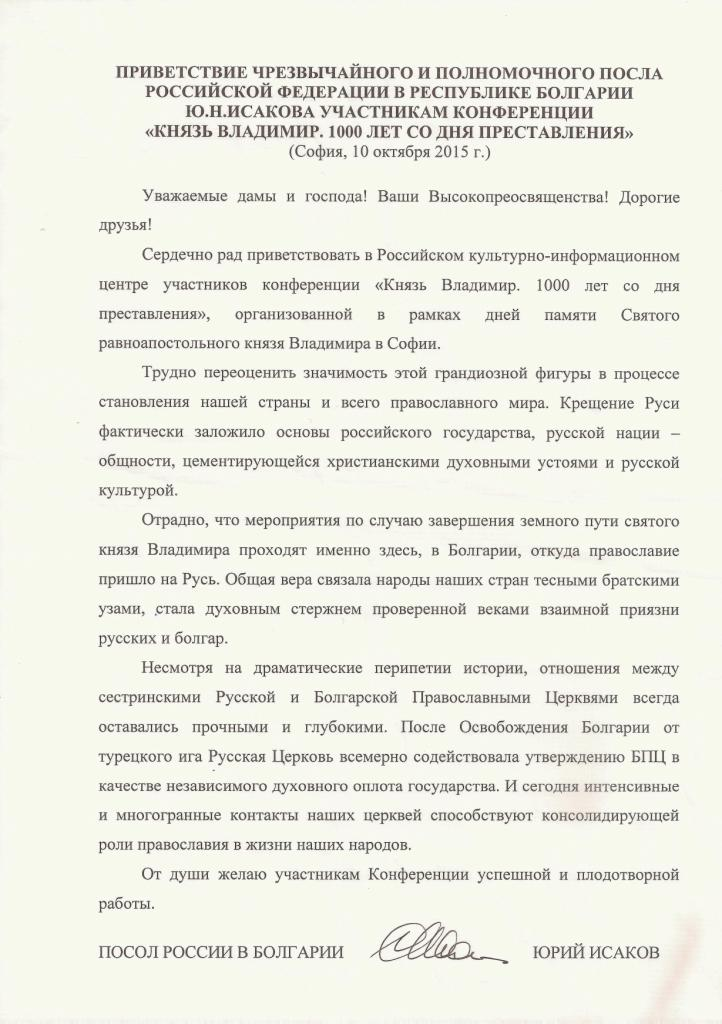Приветствие посла РФ Исаакова Ю. Н.
