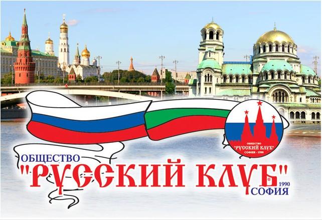 Русский клуб в Софии