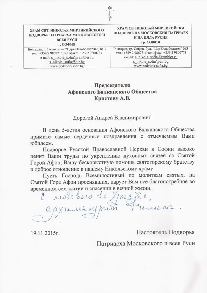 Кристову-поздравление с 5-летием БАС, resize