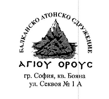 Логотип Балканского Афонского Общества