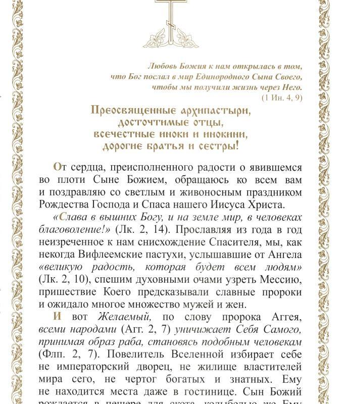 Патриаршее РП 2015-2016 3
