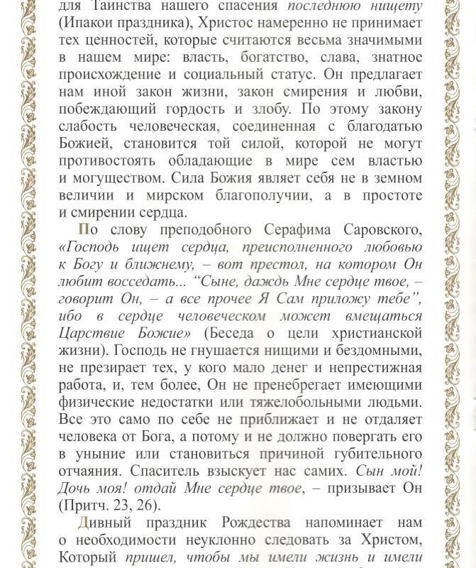 Патриаршее РП 2015-2016 4