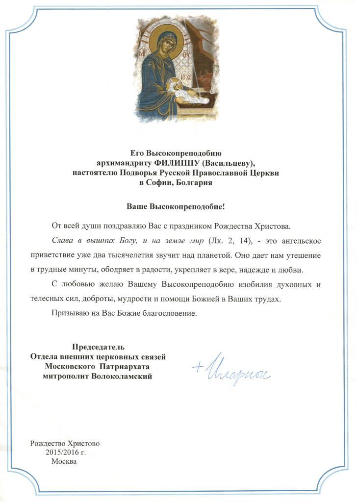 РП митрополита Илариона 2016