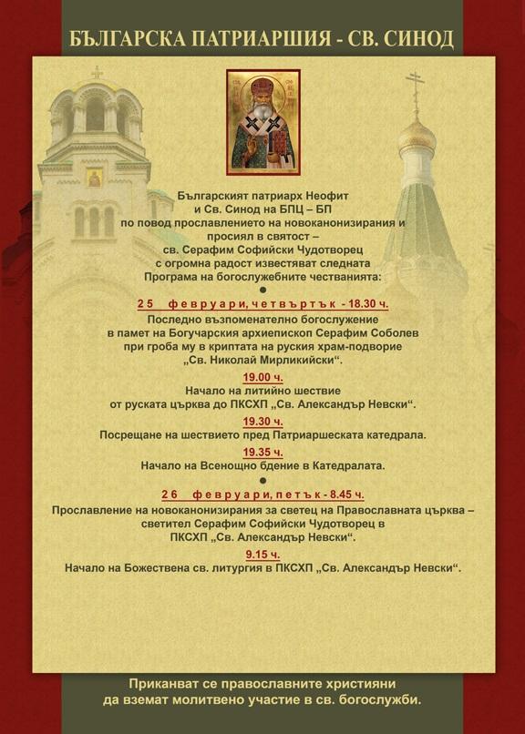 plakat_serafim sobolev, изменение