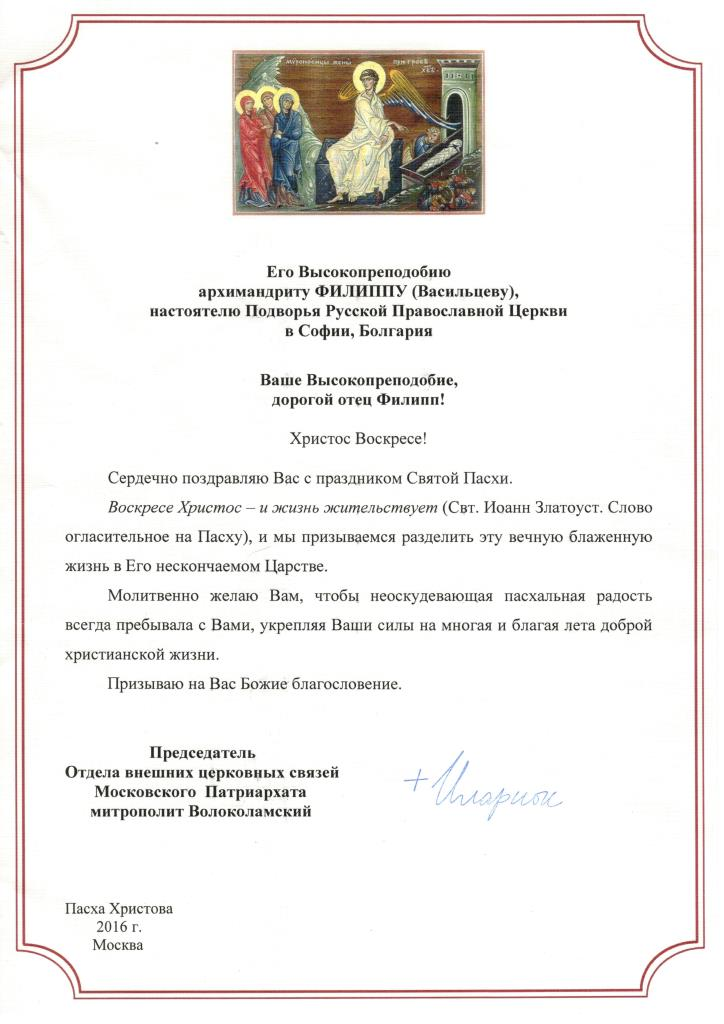 Пасхальное поздравление от митрополита Илариона