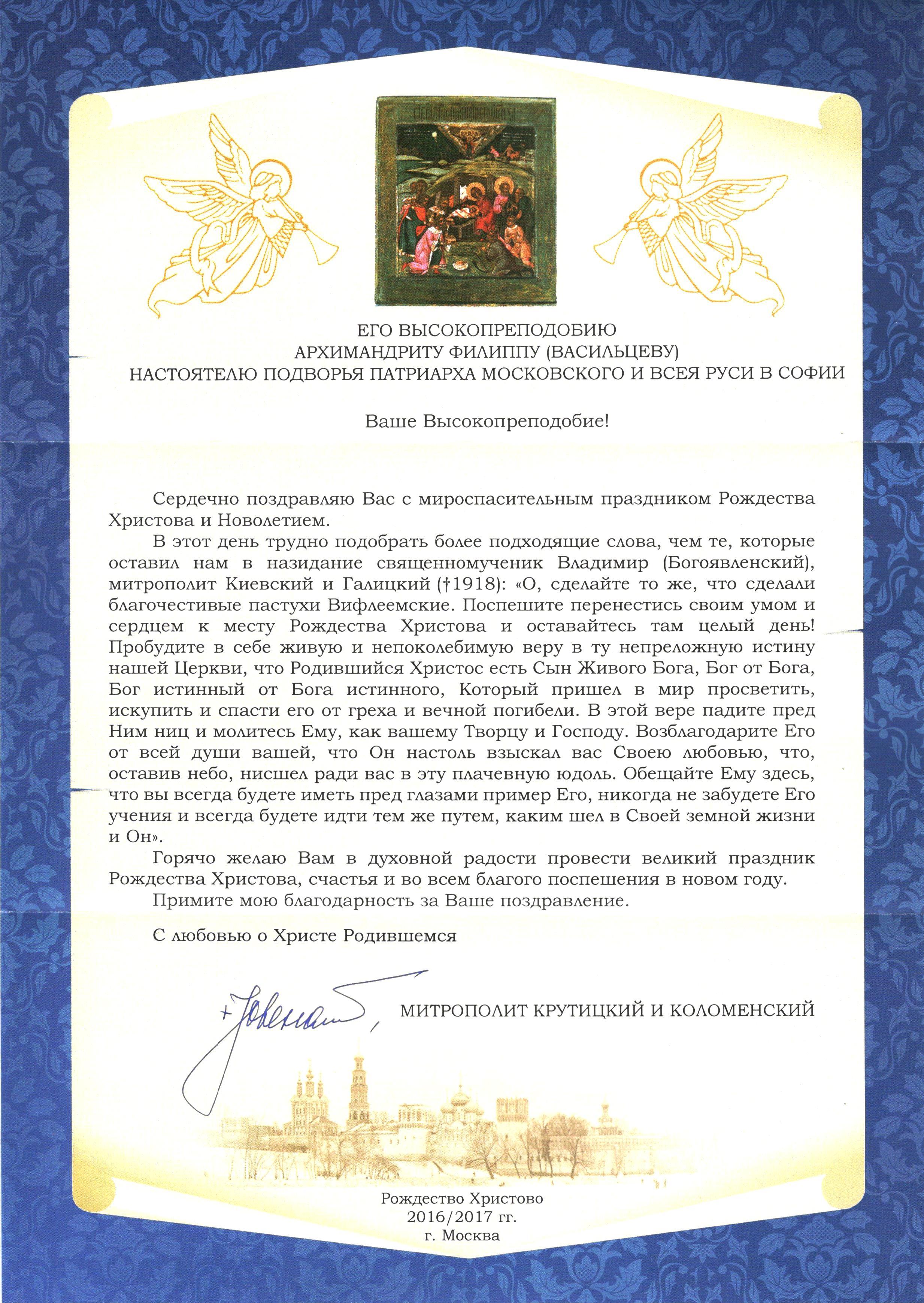Поздравление митр. Ювеналия