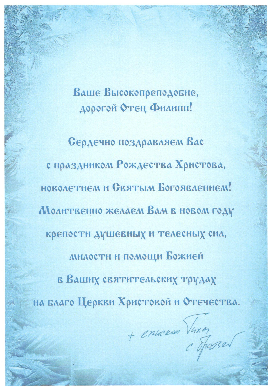 РП 2017 еп. Егорьевского Тихона