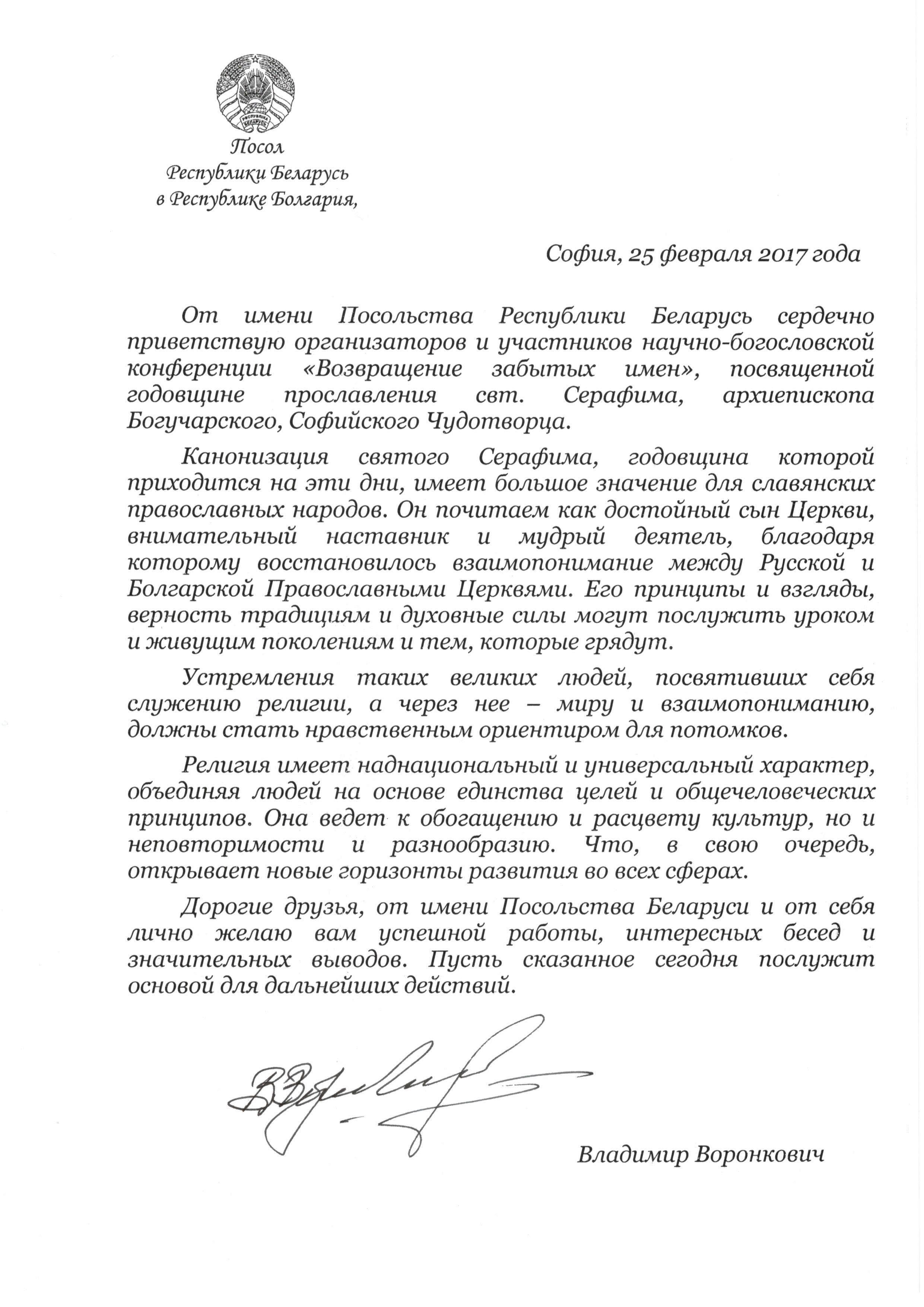 приветствие Посла Белорусии участникам конференции