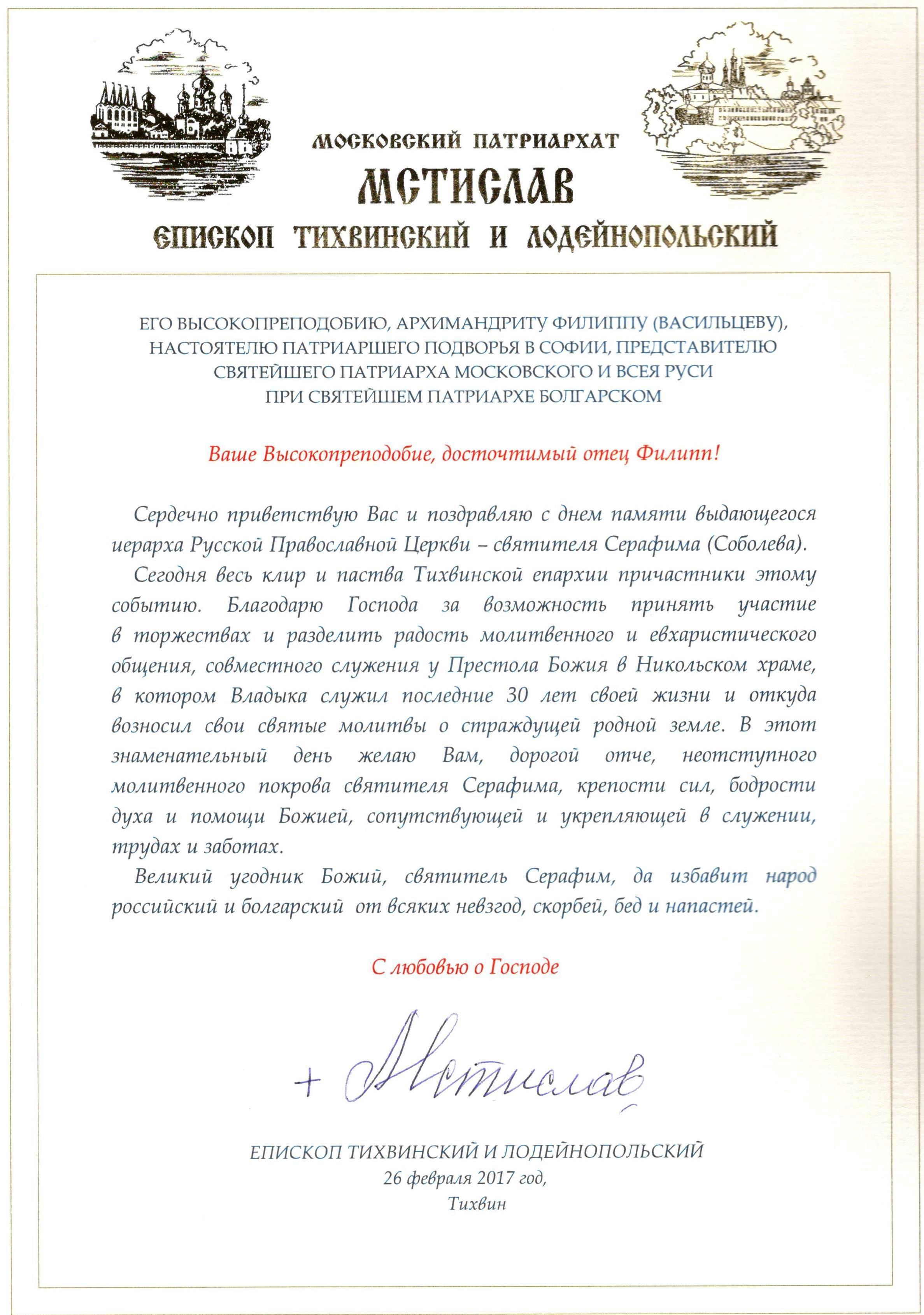 приветствие епископа Мстислава участникам конференции