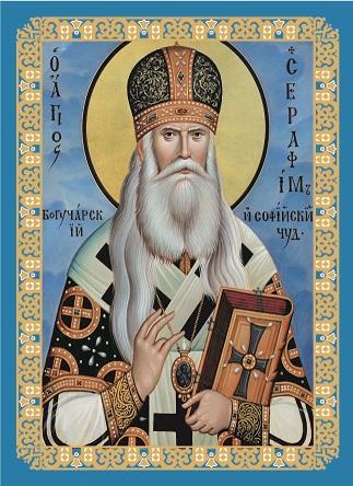 Sv_Serafim икона resize
