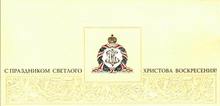 Пасхальное поздравление от ПК-2017, обложка