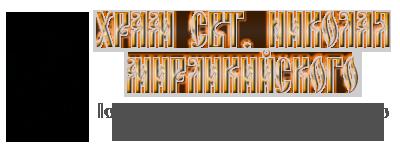 Храм свт. Николая Мирликийского