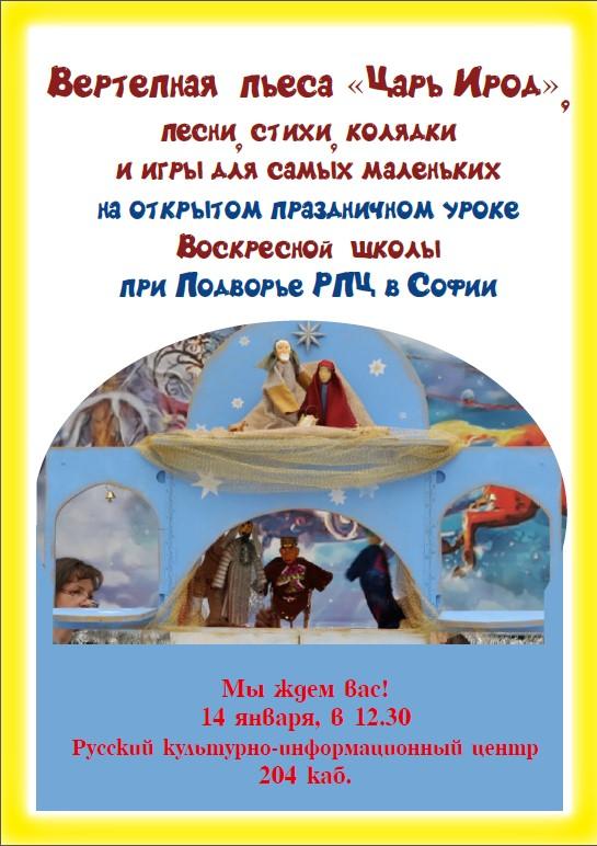 Объявление о Рождествеском концерте воскресной школы
