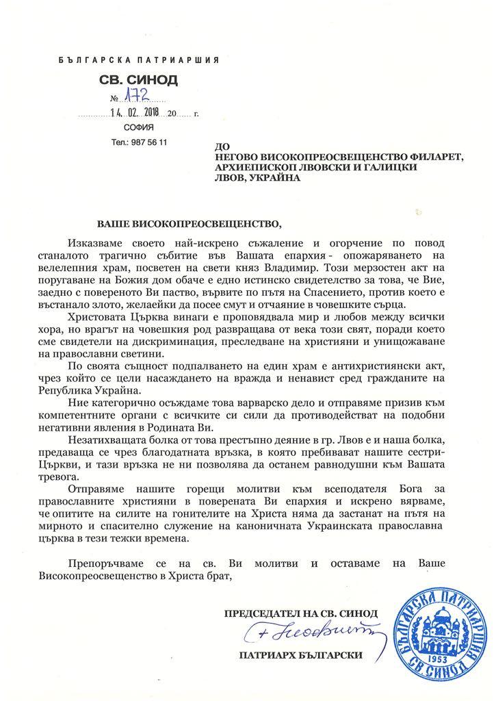 Подкрепа за Лвовска епархия