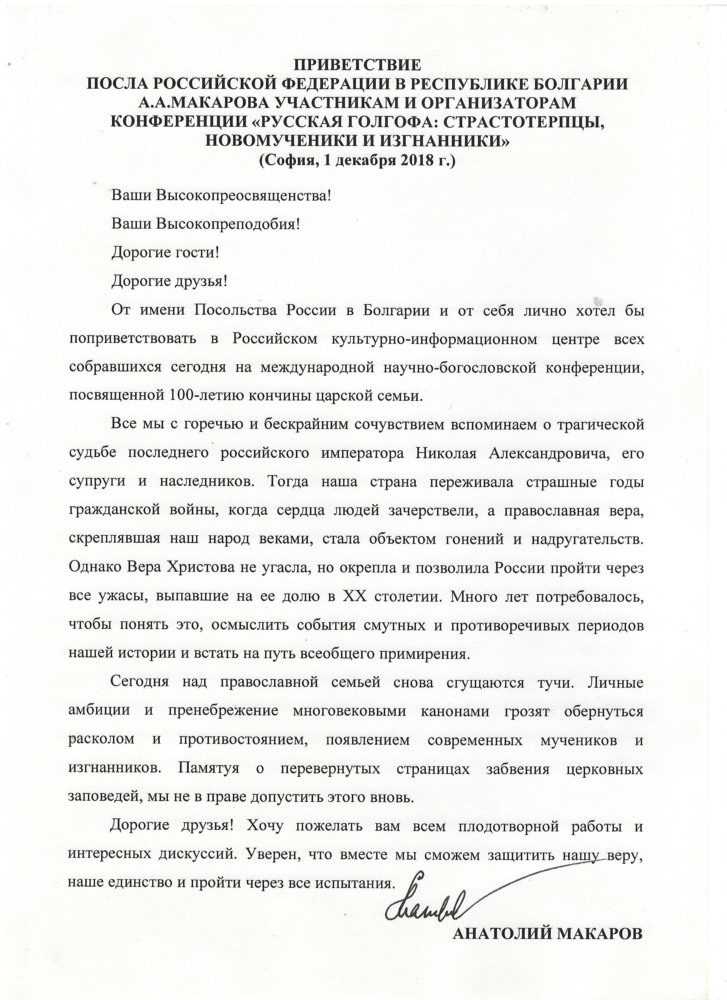 Приветствие Чрезвычайного и Полномочного Посла РФ в Болгарии А.А. Макарова
