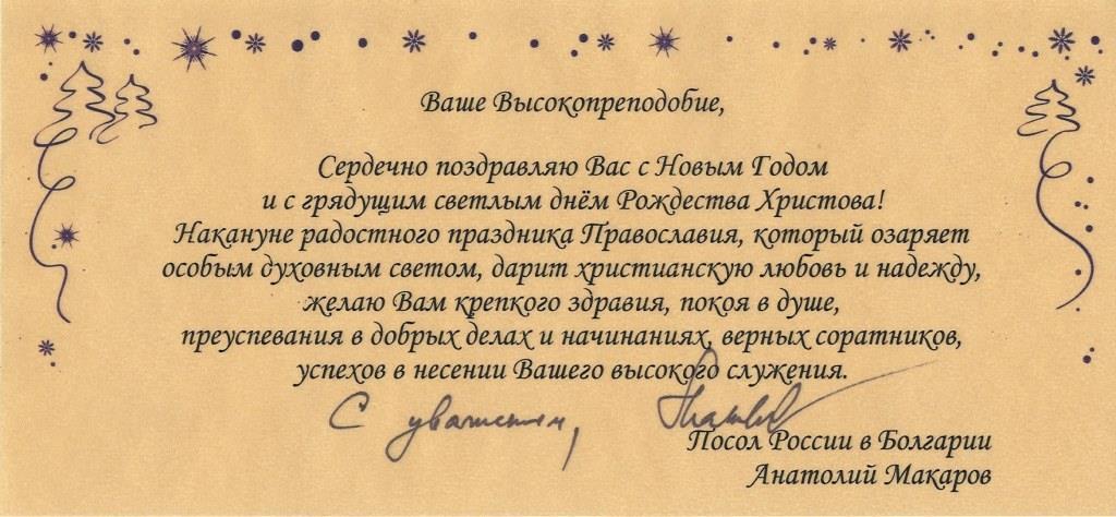 Рп 2018-2019 Посла РФ