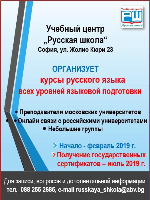 Курсы русского языка