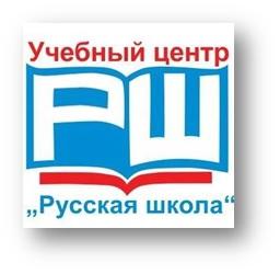 Логотип учебный центр Русская школа