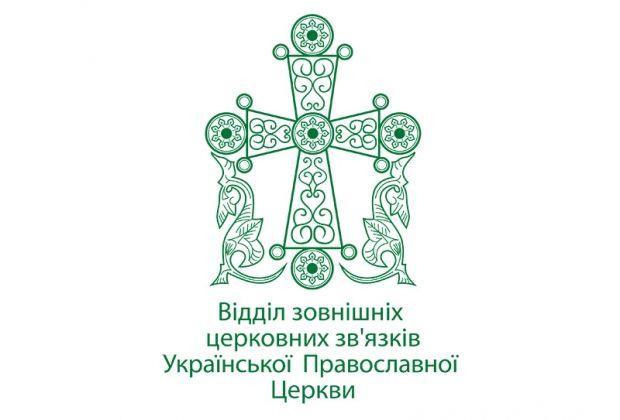 ОВЦС УПЦ
