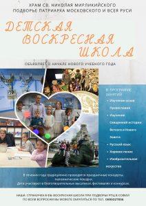 Объявление о воскресной школе